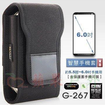 【GUN TOP GRADE】G-267  寬蓋智慧手機套(橫式) 約5.5~6.0吋螢幕手機