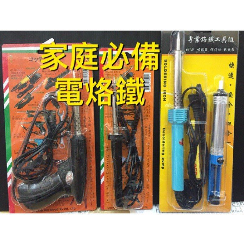 熱銷 焊槍 電鉻鐵 耐蝕筆頭 錫條 槍型 筆型 電子科 焊接槍 錫絲  電烙鐵【CF-03A-75041】