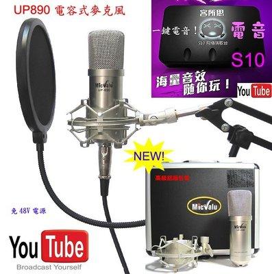 要買就買中振膜 非一般小振膜 S10 電容麥克風 MicValu UP890+NB-35支架雙層防網送166種音效