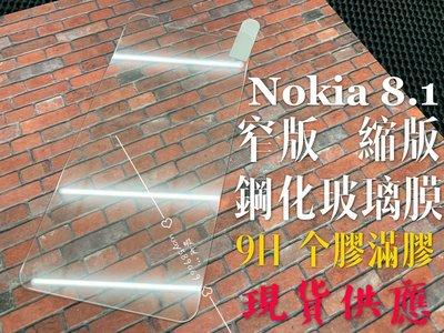 ⓢ手機倉庫ⓢ NOKIA 8.1 / 鋼化玻璃膜 / 窄版 縮版 半版 / 9H / 全膠滿膠 / 2.5D / 現貨