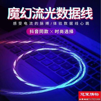 蘋果流光數據線iPhone6/7/8/x發光安卓type-c跑馬燈充電抖音同款【冠軍購物】