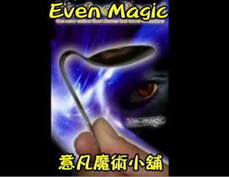 【意凡魔術小舖】舞台魔術 意念湯匙 念力湯匙 念力彎湯匙 意念彎湯匙 魔術道具批發