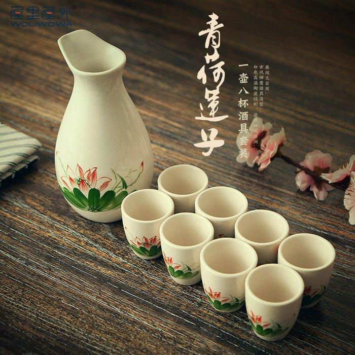 預售款-LKQJD-青荷蓮子家用陶瓷白酒酒具套裝白酒盅黃酒喝酒杯清酒酒壺父親禮物