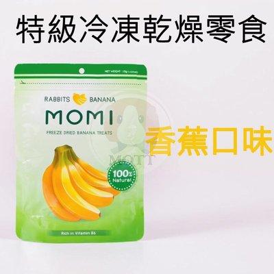 《Life M》【萌寵吃貨】美國MOMI 摩米特級冷凍乾燥零食15G 香蕉口味MMO60344