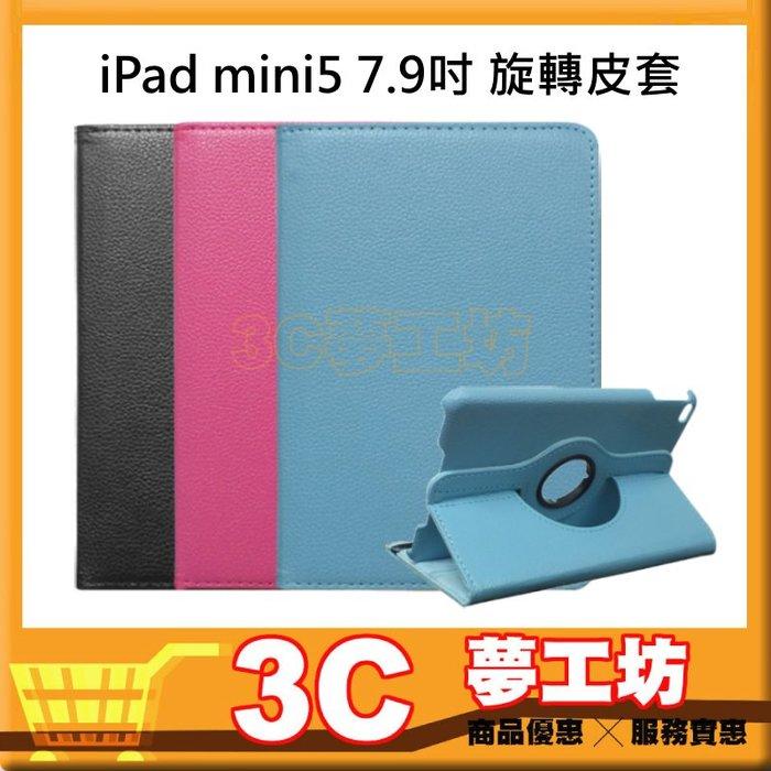 【3C夢工坊】現貨 附發票 iPad mini5 7.9吋 旋轉皮套