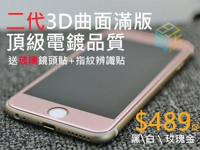 【貝占】送空壓殼手機殼 3D曲面玻璃貼...