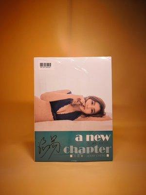 成語蕎《另一個我/a new chapter》寫真+EP