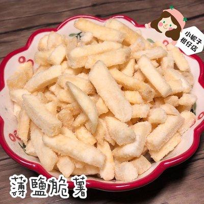 ❤ 黃金脆薯條(薄鹽) 200g