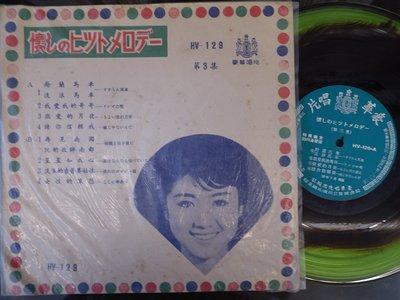 【柯南唱片】台語流行歌集//日本原曲//鈴蘭馬車>>10吋LP