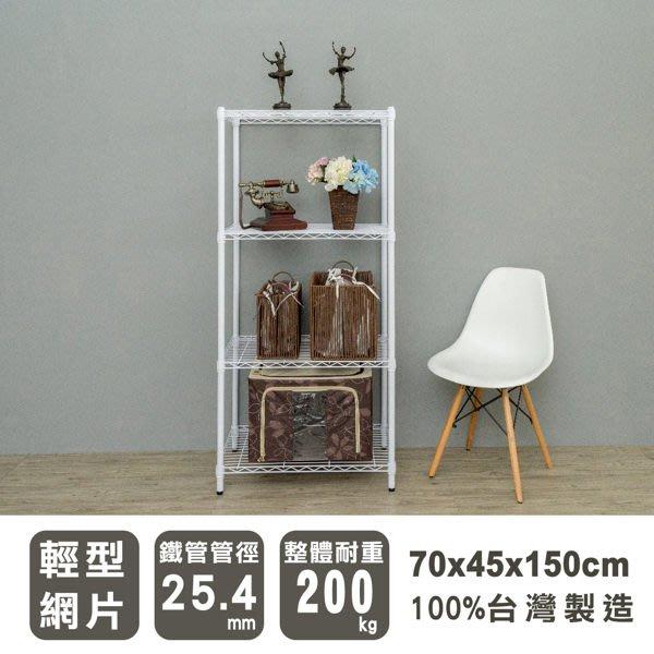 [tidy house]【免運費】70x45x150公分四層烤漆白鐵架/收納架/置物架/波浪架SY18284150LWH
