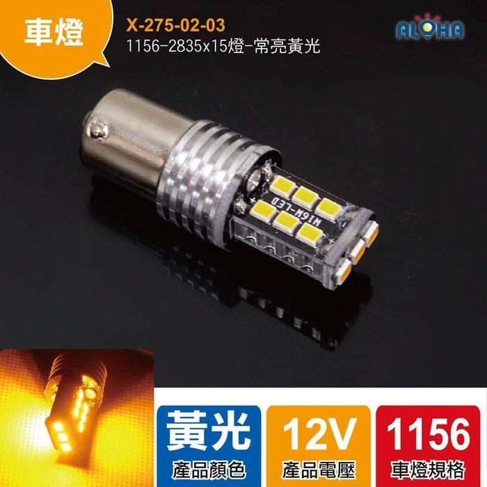 LED改裝單芯車燈【X-275-02-03】1156-2835x15燈-常亮黃光 牌照燈/方向燈/倒車燈 單芯平腳