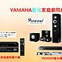YAMAHA最新藍光5.1聲道家庭劇院環繞音響音效...