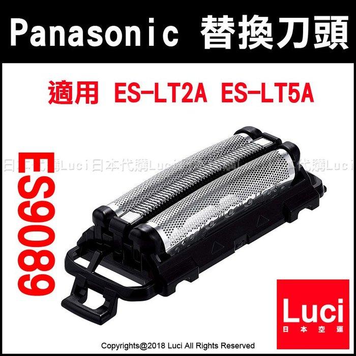 Panasonic 國際牌 替換刀頭 ES9089 適用 ES-LT2A ES-LT5A LT7A 外刃 LUCI代購