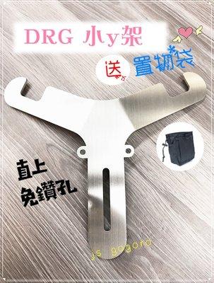 👉送置物袋👈 三陽 DRG SYM Y架  _ 置物袋 免鑽孔 小Y架