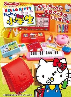 Re-ment Sanrio Hello Kitty 小學生 文具 用品 文房具 全套8款 (原盒未拆)