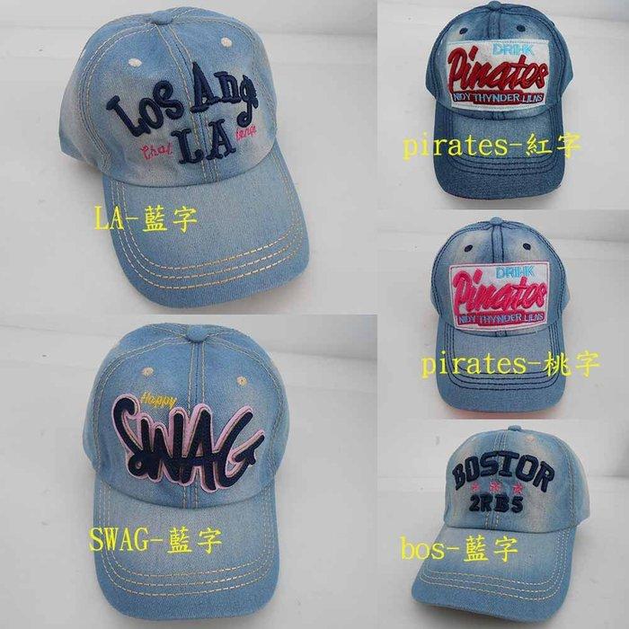 //阿寄帽舖// B款  NYC  牛仔 丹寧  各式棒球帽  休閒帽!