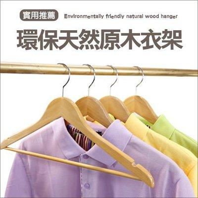 ☜shop go☞【Q111】環保天然原木衣架 晾曬 衣物 掛衣 曬衣 褲子 防滑 收納 高檔 復古 木頭 衣櫥 收納