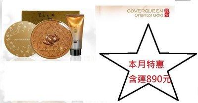 ~Tiffany~【COVER QUEEN 韓方金色版】Cover Queen 明星產品 三件組合