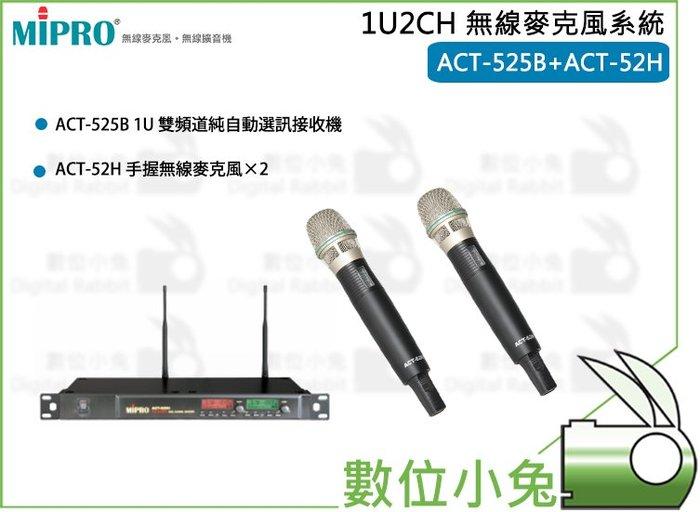 數位小兔【MIPRO 1U2CH 無線麥克風系統ACT-525B+ACT-52H】嘉強 雙頻 ACT525B ACT52