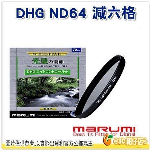 @3C 柑仔店@ 日本製 Marumi DHG ND64 55mm 減光鏡 減六格 薄框 多層鍍膜 彩宣公司貨