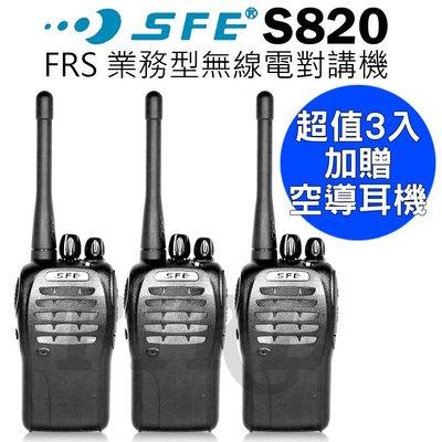 《光華車神無線電》 SFE S820 ...