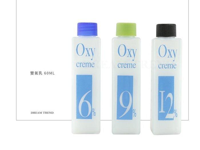 【DT髮品】染劑專用雙氧乳 雙氧水 60ml 3種%數 另售 染髮劑 染髮霜【0911019】