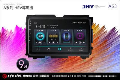 【宏昌汽車音響】HONDA HRV 2014~ JHY A63 安卓多媒體導航主機 9吋專用機 H1554