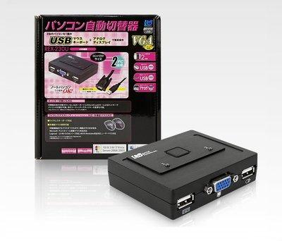 日本【RATOC】 REX-230U 2-Port VGA KVM USB電腦切換器 電競切換器 電腦轉換器