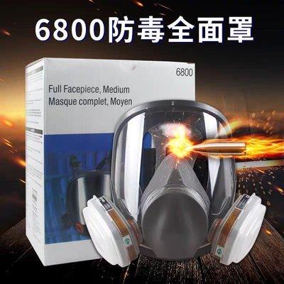 3M 6800 防毒面具口罩面罩