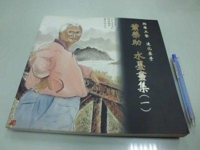 6980銤:A4-5ab☆2004年初版『蕭榮助 水墨畫集(一)』《胸羅丘壑 造化在手》