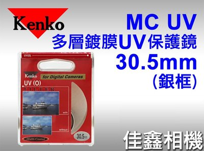 @佳鑫相機@(全新品)KENKO 30.5mm MC UV 多層鍍膜 UV保護鏡 (銀框) 正成公司貨