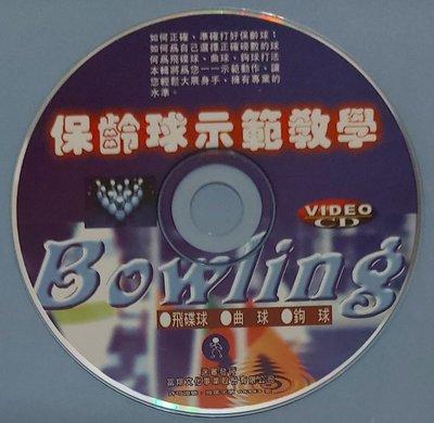 Bowling保齡球示範教學※飛碟球※曲球※鉤球
