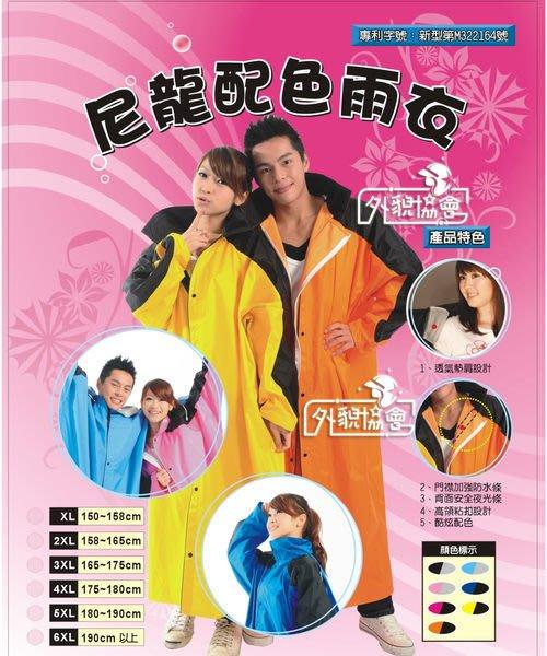 ((( 外貌協會 ))) 303尼龍配色一件式雨衣( 多色可挑 ) 特價400 元~新款上市