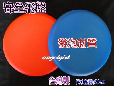 小白代購網滿千免運/台灣製PU發泡材質高品質安全飛盤直徑21cm/發泡軟質飛盤接力盤對接盤/2人遊戲