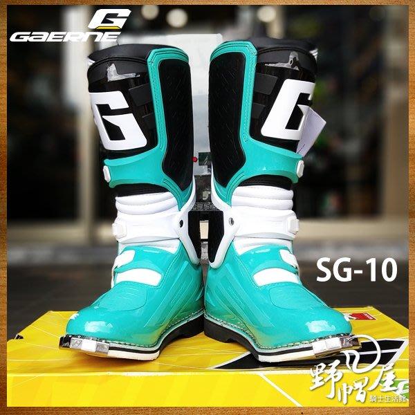 三重《野帽屋》義大利 Gaerne  越野靴 SG-10 高筒 林道 滑胎車 FLOATING SYSTEM。白綠
