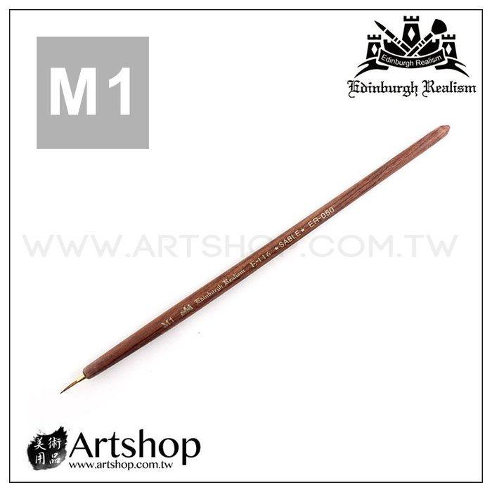 【Artshop美術用品】愛丁堡 E116 純貂圭筆「#M1」