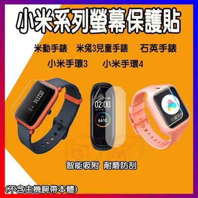 小米系列手錶保護膜 米動手錶保護貼 米兔3兒童手錶保護貼 小米手環4保護貼 小米手環3保護貼 保護貼 保護膜 防爆膜