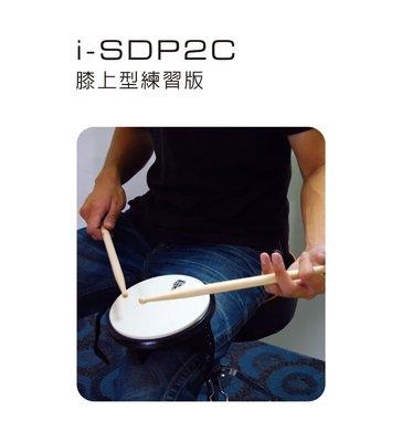 ☆ 唐尼樂器︵☆ iSBN i-SDP2C 膝上型六吋單面雙材質打點板/爵士鼓打擊練習板