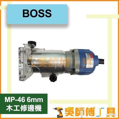 *吳師傅工具*BOSS MP-46 6mm 木工修邊機
