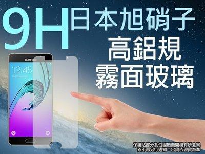 9H 霧面 玻璃螢幕保護貼 日本旭硝子 5.2吋 三星 SAMSUNG GALAXY A5 (2016) 強化玻璃 螢幕