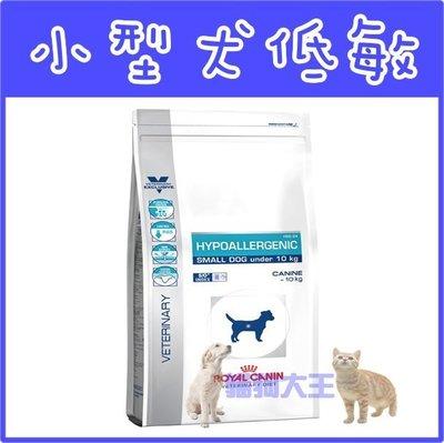 **貓狗大王**法國皇家-小型犬低過敏專業飼料《HSD24》1kg