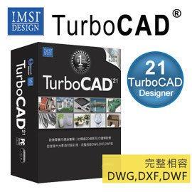 TurboCAD 21 Designer入門版 2D繪圖及3D建模軟體 DXF,DWG,DWF完整相容,支援PDF輸出