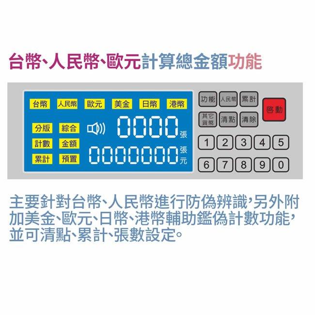 【費可斯】POWER CASH PC-600 頂級六國幣別點驗鈔機【可顯示鈔票面額張數/可分鈔】點驗鈔機【含稅、免運 】