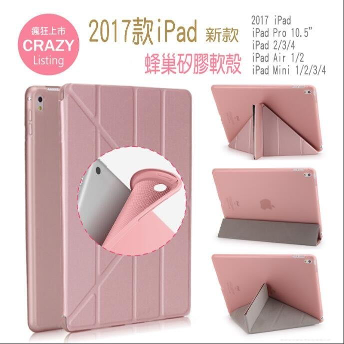 2018 2017 iPad.Air2.Mini4 3 2 1 矽膠保護套 保護殼  蜂巢式散熱防撞 四角全包覆軟殼