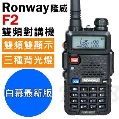 《實體店面》隆威 Ronway F2 無線電對講機 強光下字體清晰 白幕 雙頻 最新版 UV-5R升級款