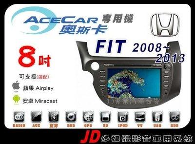 【JD 新北 桃園】ACECAR HONDA FIT 本田 DVD/USB/HD數位/導航/藍芽/方控 8吋觸控螢幕專用主機