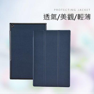 小胖 索尼SONY Z2 Tablet 商務三折支架純色平板皮套 SGP 512 511 521 541 防摔平板保護套