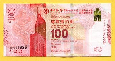 中國銀行(香港)_紀念中國銀行在港100年港幣100元(無4.7)全新無折(帶冊)