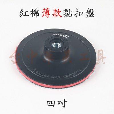 (4吋 M10 薄款) 紅棉黏扣盤 黏扣式海綿盤 多種款式規格 魔鬼氈黏扣盤 魔鬼氈黏盤 海綿盤 拋光盤 打蠟海綿盤