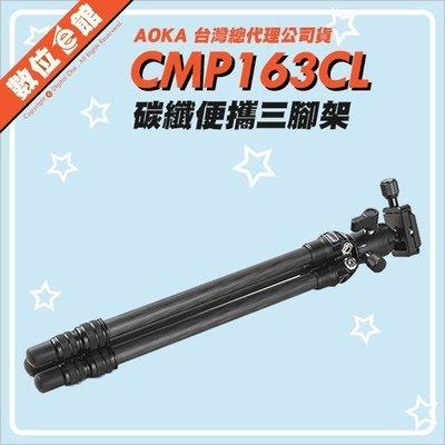 【分期免運費【台灣公司貨6年保固】AOKA CMP163CL KB20 碳纖便攜三腳架 2.5kg 自拍桿 單腳架 腳釘